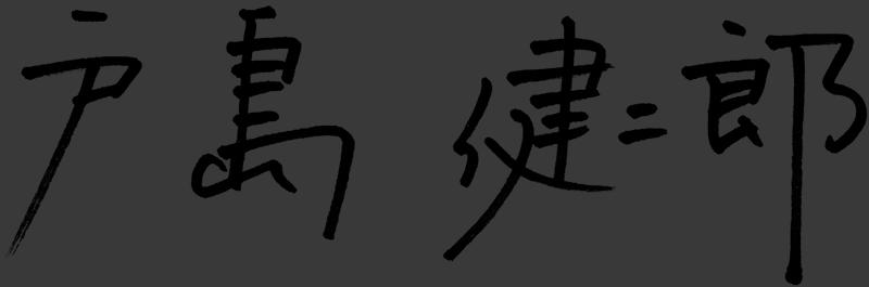 kenjiro tojima